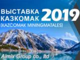 Выставка «Kazcomak 2019» в Казахстане будет